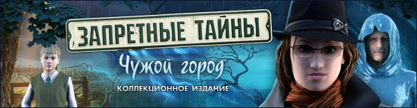 http://s15.ru.i.alawar.ru/images/games/forbidden-secrets-alien-town-collectors-edition/forbidden-secrets-alien-town-collectors-edition-586x152.jpg