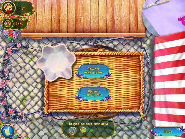 Ферма Айрис 2 . Магический турнир